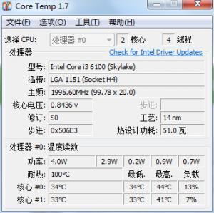 Core Temp(CPU数字温度传感器) v1.7