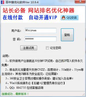 百中搜优化软件 v10.9.4