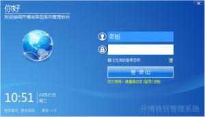 开博商贸管理系统 v1.8