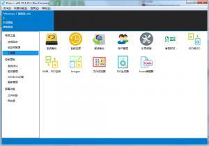 Dism系统精简工具 v10.1.25.1