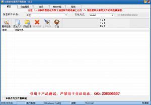 加密软件漏洞评测系统 v8.5
