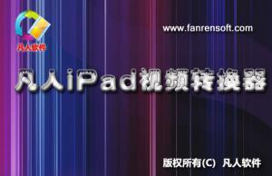 凡人iPad视频转换器 v11.2.6.0