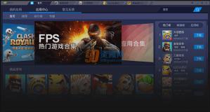BlueStacks蓝叠安卓模拟器 v3.1.0.188