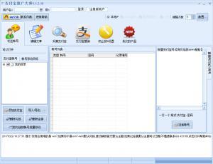 石青支付宝推广大师 v1.1.3.10