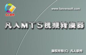 凡人MTS视频转换器 v11.2.6.0