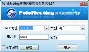 PoloMeeting视频会议软件 v6.17