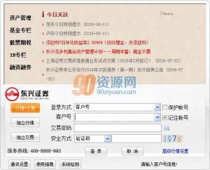 东兴证券超强版 v8.12