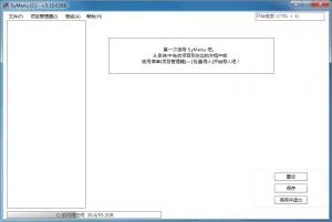 SyMenu v5.10.6288.0-鼠标手势快速启动器