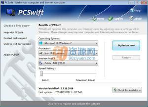 电脑加速PCSwift v2.3.20.2017