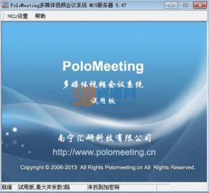 PoloMeeting视频会议MCU服务器 v6.17