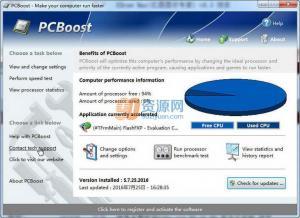 电脑加速PCBoost v5.3.20.2017