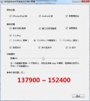 手机APP开发制作价格计算器 v6.0