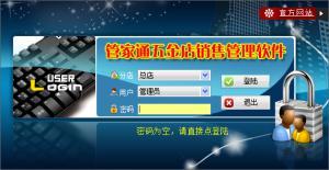 管家通五金店销售管理软件 v6.9