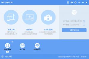 WiFi共享大师 v2.3.7.3
