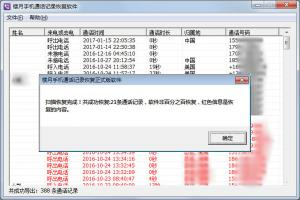 楼月手机通话记录恢复软件 v2.1