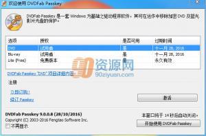 DVDFab Passkey for DVD(去除dvd蓝光电影复制保护) v9.1.1.3