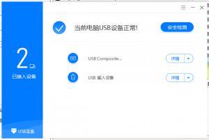 USB宝盒 v4.0.1.2 官方版