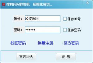 搜狗问问群发机 v3.8