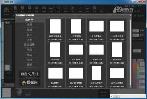图旺旺广告设计软件 v5.78