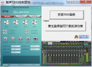 魅声T800控制面板 v1.4最新版
