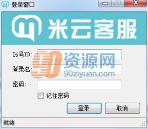 米云客服系统 v1.0.6.1
