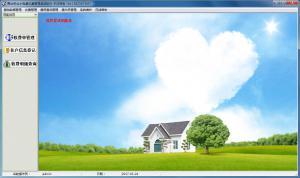 易达物业费水电费收费管理系统软件 v22.9.7 网络版