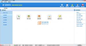 红管家仓库管理软件 v8.5.195
