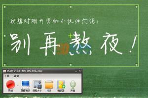 oCam(屏幕录像软件) v379.0 中文版