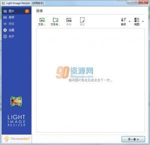Light Image Resizer(数码图像压缩转换) v5.0.5.1