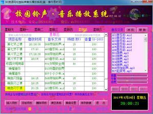 校园铃声音乐播放系统 v17.03.12