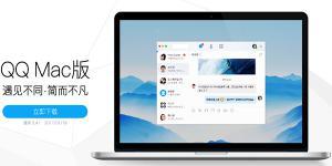 腾讯QQMac版 v5.5.0