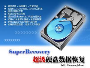 超级硬盘数据恢复软件(Superrecovery) v4.8.9.2 官方中文版