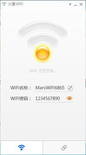 火星WiFi v3.1.1.2