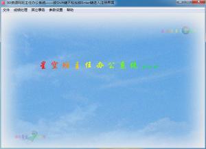 星空班主任办公系统 v17.03.12