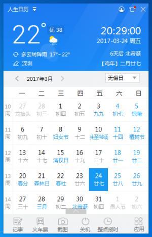 人生日历 v5.1.7.246 官方版