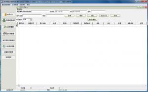 易达医疗器械药品销售管理系统 v20.8.8 网络版