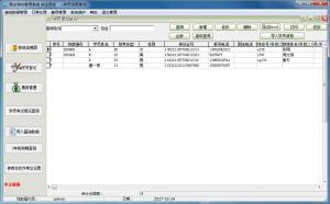 易达驾校管理系统 v28.8.3