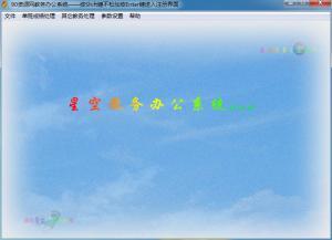 星空教务办公系统 v17.03.12