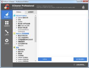 CCleaner(系统优化工具) Slim v5.28.6005