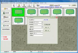 易达景区游船计时收费管理系统 v31.0.6
