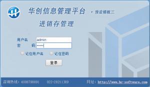 华创进销存管理系统 v7.0
