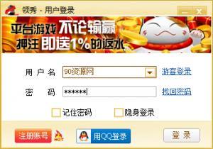 领秀娱乐社区直播软件 v1.00.001