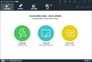 Wise Registry Cleaner(注册表清理工具) v9.42.613