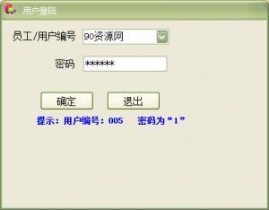 易达药品销售管理系统 v27.8.8
