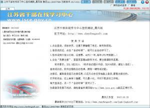 江苏干部在线学习中心挂机辅助 v2017.0322 晨风版