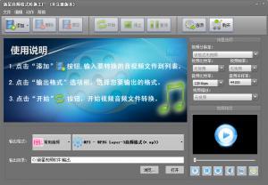 新星音频格式转换工厂 v8.1.8.0
