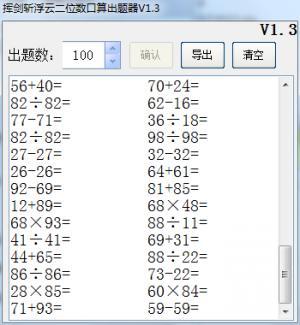 挥剑斩浮云二位数口算出题器 v1.3