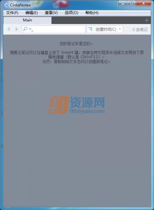 笔记软件CintaNotes v3.6