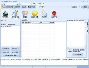 石青万能邮件助手 v1.2.0.10