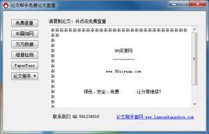 中国知网万方维普论文查重检测系统 v1.0